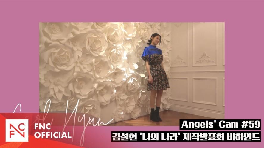 Angels' Cam #59 : 김설현 '나의 나라' 제작발표회 비하인드