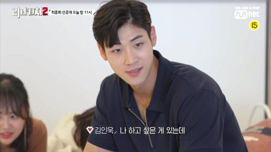 [러브캐처2 최종화 선공개] 찐러브 인욱, 가빈에게 당차게 데이트 신청 ♡ (왕설렘) 오늘밤 11시
