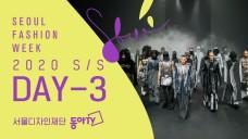 [StyLive] SEOUL FASHION WEEK 20SS LIVE 서울패션위크 DAY 3