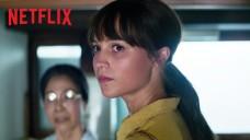 [Netflix] 지진새 - 공식 예고편