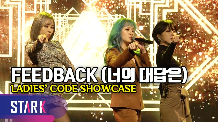 레이디스 코드, 폭발하는 레트로 감성 'FEEDBACK(너의 대답은)' (Sub Song 'FEEDBACK', LADIES' CODE Showcase)