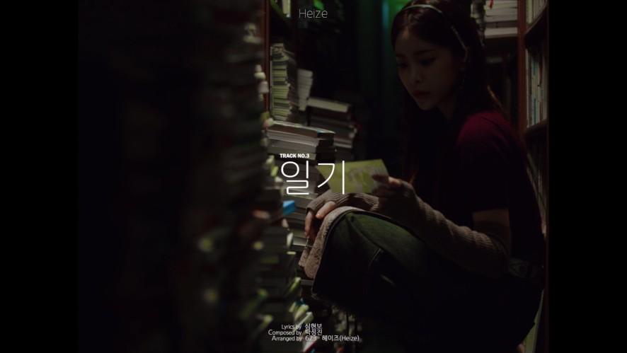 [Album Preview] 헤이즈(Heize) - 3. 일기