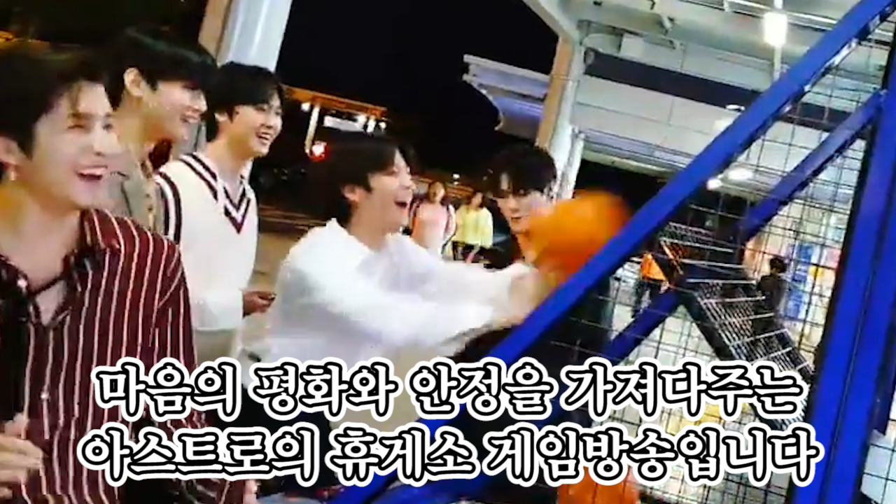 [ASTRO] ~별둥이들의 '평화로운' 농구게임🏀 방송입니다~ (ASTRO playing the basketball game in rest area)
