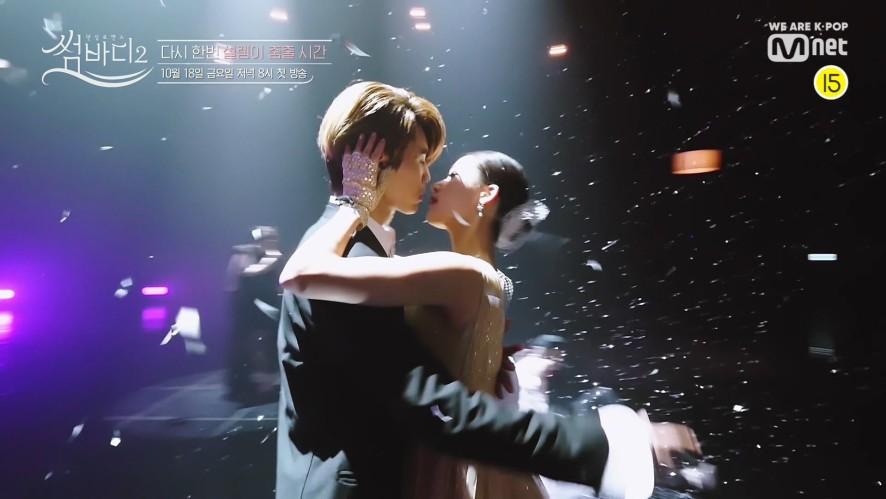 [썸바디2/티저] 벌써 설렌다...♡ 춤으로 시작된 달달한 로맨스ㅣ10/18 (금) 저녁 8시 첫방송