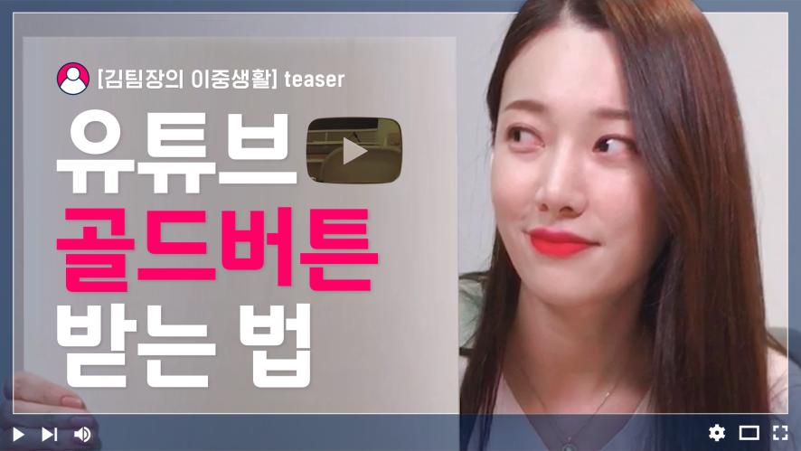 🎬 100만 구독 유튜버 되는 법 [김팀장의 이중생활 : 소비편] Teaser, D-8