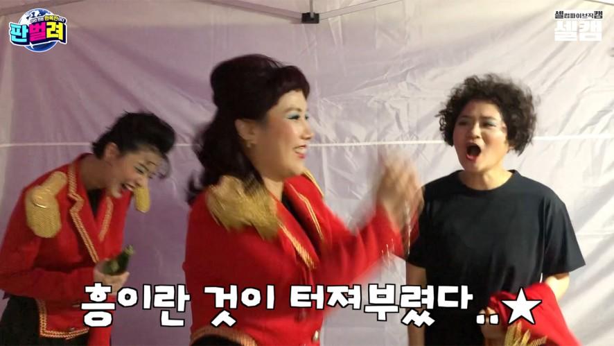 미쳐 날뛰는 셀럽파이브 대기실 꽁트 폭격ㅋㅋㅋ | 송은이 신봉선 안영미 김신영