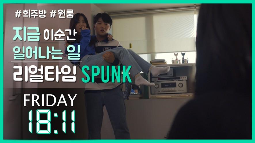 [리얼타임] 지금 이 순간 일어나는 일_웹드라마 SPUNK(스펑크) EP2-1