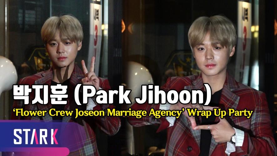 금발 왕자로 변신♡ '꽃파당' 종방연 온 박지훈 (Park Jihoon, 'Flower Crew' Wrap Up Party)