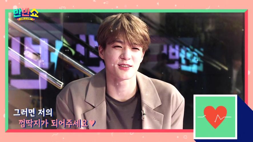 [반반쇼 첫회 풀영상] NCT DREAM 제노, CLC 예은, 김국헌, 이세진과 함께 심쿵하실 분!