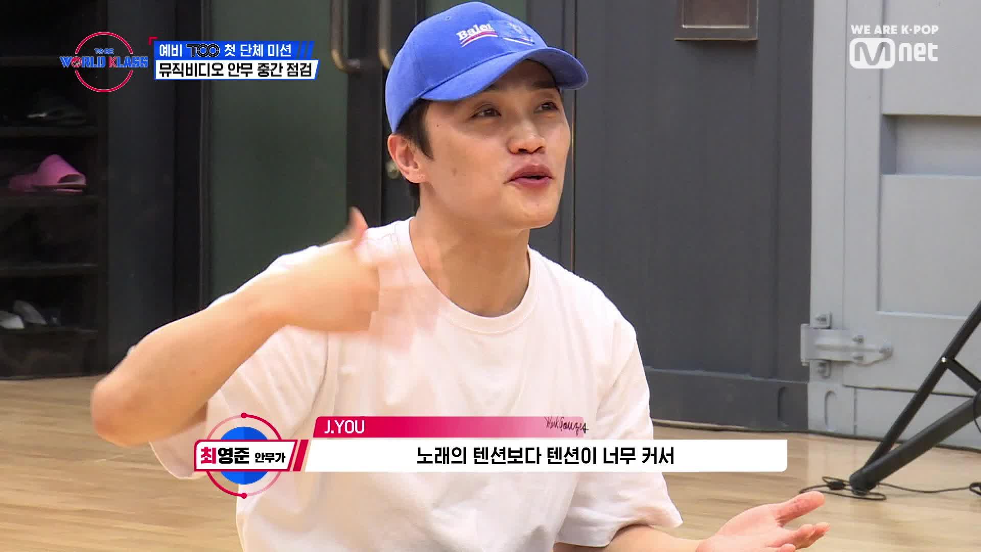 [2회] '멘붕↔저세상' 극명한 텐션 차이 ㅣ C반 안무 중간 점검