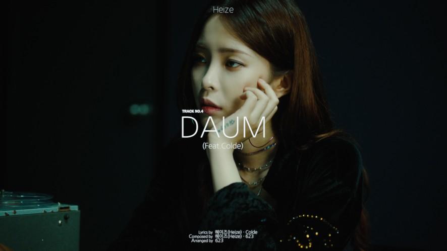 [Album Preview] 헤이즈(Heize) - 4. DAUM (Feat. Colde)