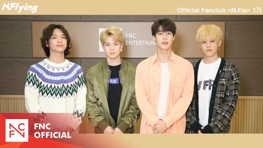 N.Flying 공식 팬클럽 [N.Fia] 1기 모집