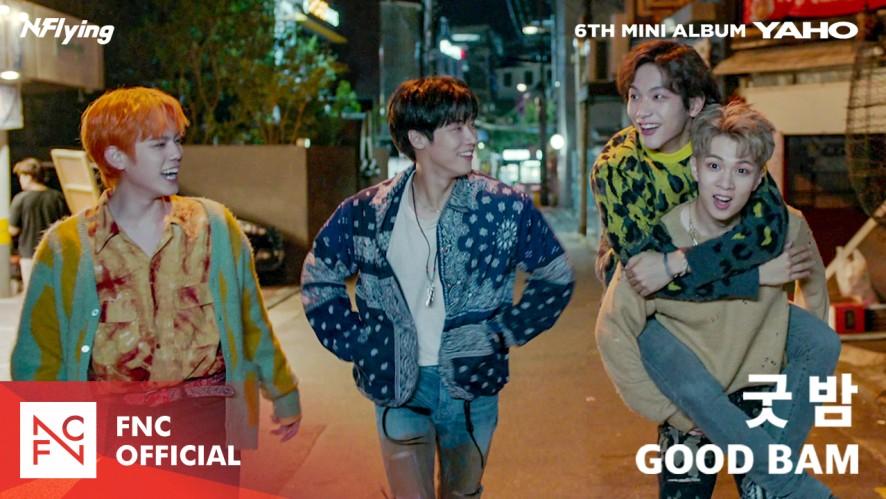 N.Flying (엔플라잉) – 굿밤 (GOOD BAM) M/V Teaser #2