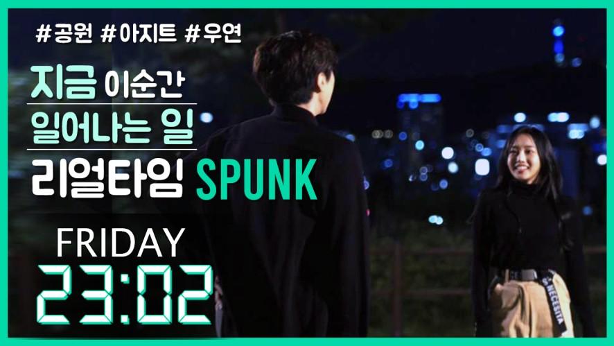 [리얼타임] 지금 이 순간 일어나는 일_웹드라마 SPUNK(스펑크) EP2-2