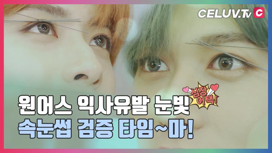 [I'm Celuv] 원어스(ONEUS), 익사유발 눈빛! 속눈썹 검증타임 (Celuv.TV)