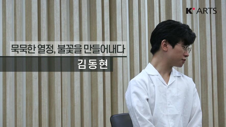 묵묵한 열정, 불꽃을 만들어내다 - 음악원 김동현 바이올리니스트 (K-Arts Artists)