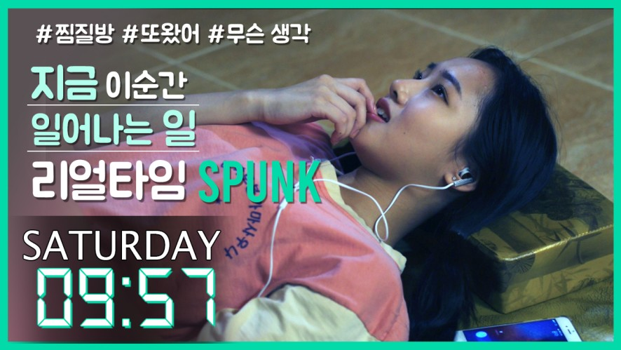 [Realtime] What happens at this moment SPUNK EP3-2