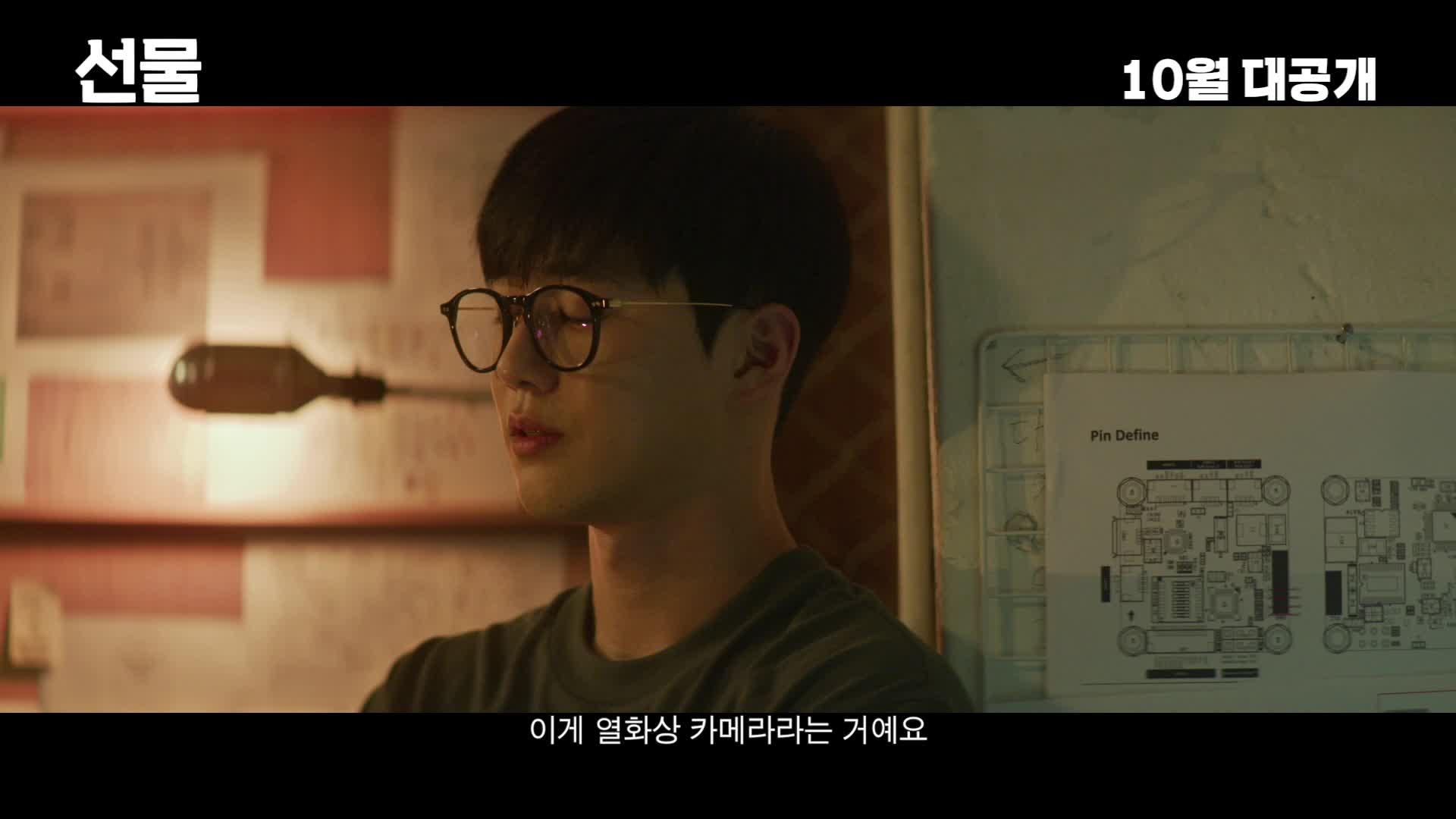영화 '선물' (The Present) 메인 예고편 공개! / 신하균, 김준면(수호), 김슬기 유수빈 출연!