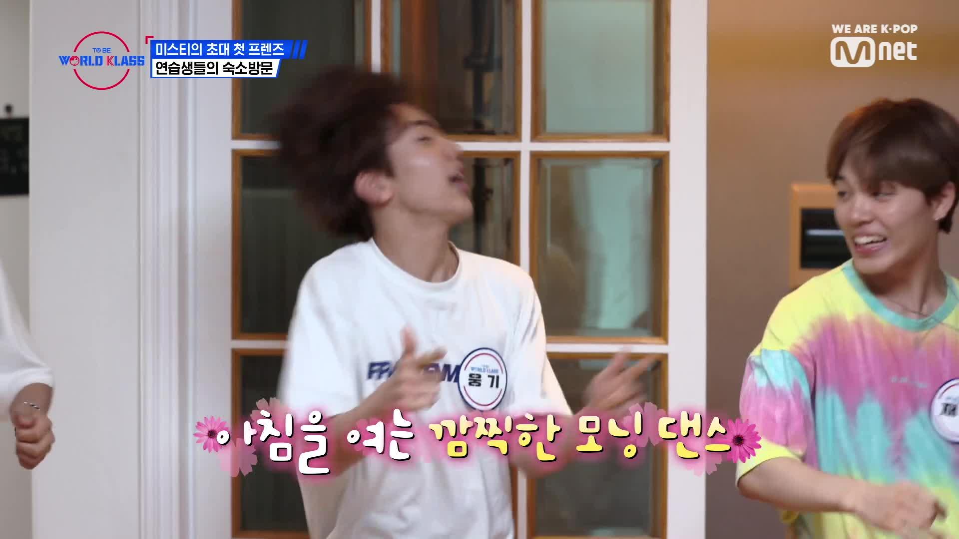 [2회] '미스티의 초대' 첫 프렌즈, 더블 브이를 만나다!