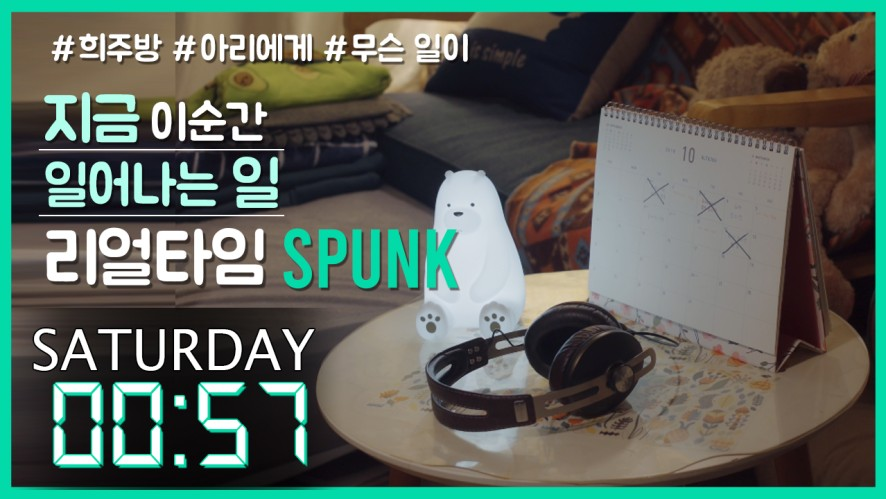 [Realtime] What happens at this moment SPUNK EP3-1