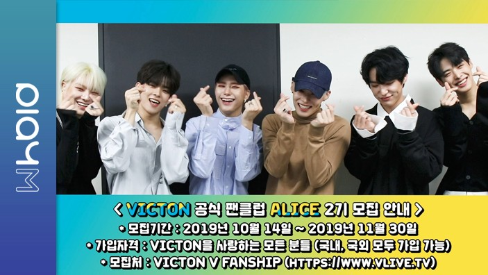 VICTON Official Fan Club [ALICE] 2기 모집 영상