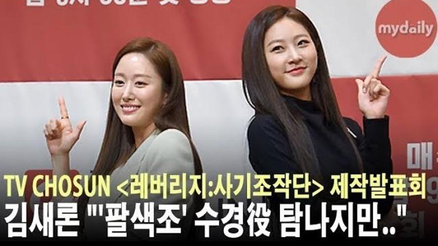 """[김새론:KIM SAE RON] """"'팔색조' 수경役 탐나지만, 나별이가 더 좋아"""""""