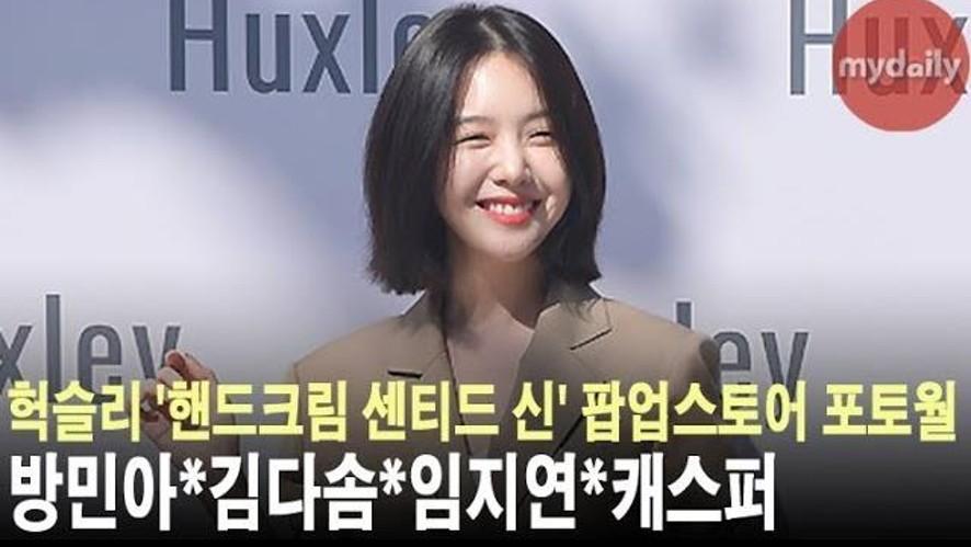 [Minah-Dasom…] '가을햇살 아래 눈부신 미모'