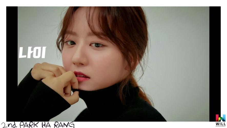 [박하랑] 'I WILL PROJECT' 두 번째 영상
