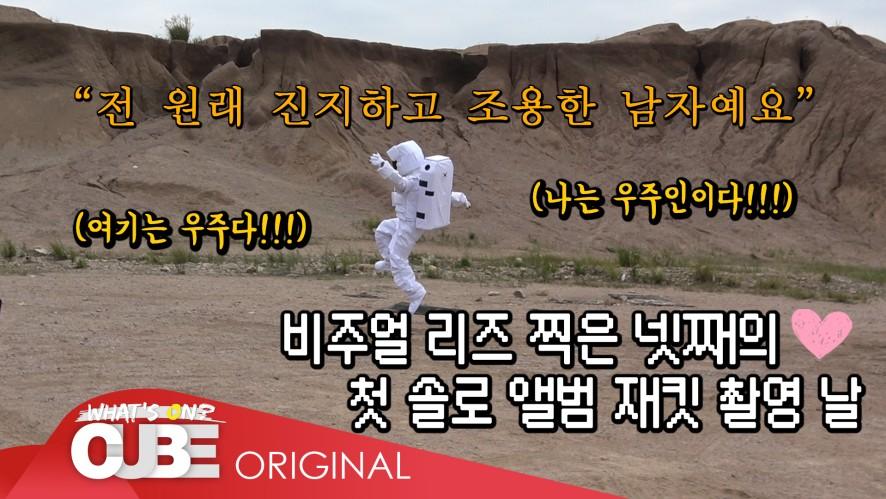 비투비 - 비트콤 #98.5 (Mini트콤 :  현식 'RENDEZ-VOUS' 재킷 촬영 비하인드)