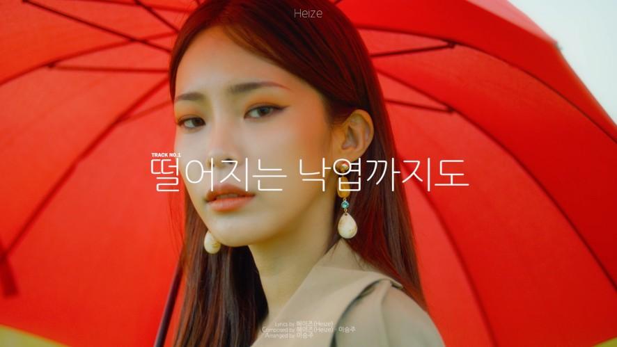 [Album Preview] 헤이즈(Heize) - 1. 떨어지는 낙엽까지도 (Title)