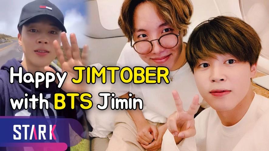 ARMY's happy JIMTOBER with BTS Jimin (10월은 방탄소년단 지민이 있어 행복한 아미들의 짐토버)