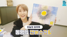 [V PICK! HOW TO in V] 동명의 캔버스그림🎨 (HOW TO PAINT DONGMYEONG's Canvas Drawing)