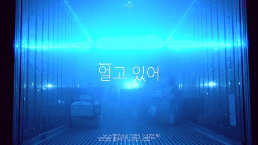 [Album Preview] 헤이즈(Heize) - 5. 얼고 있어