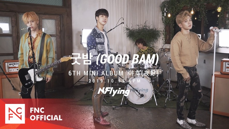 N.Flying (엔플라잉) – 굿밤 (GOOD BAM) LIVE CLIP BAND Ver. HIGHLIGHT
