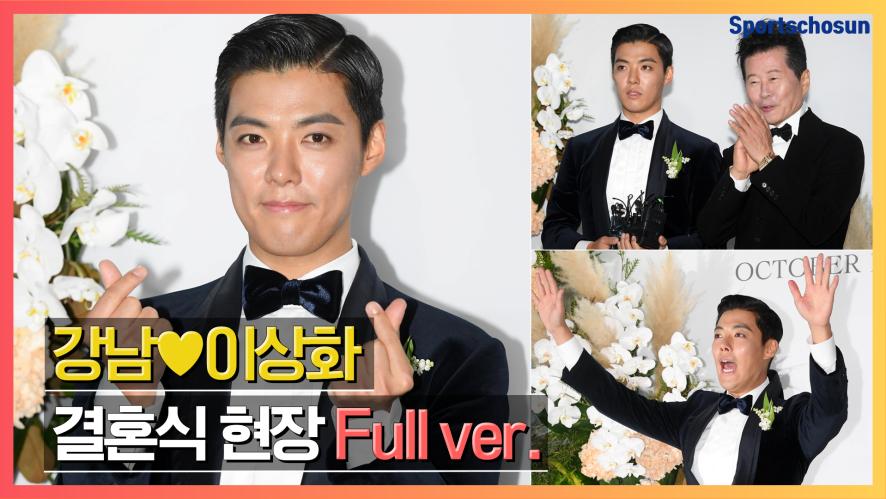 [Full] 강남♥이상화 결혼식 현장