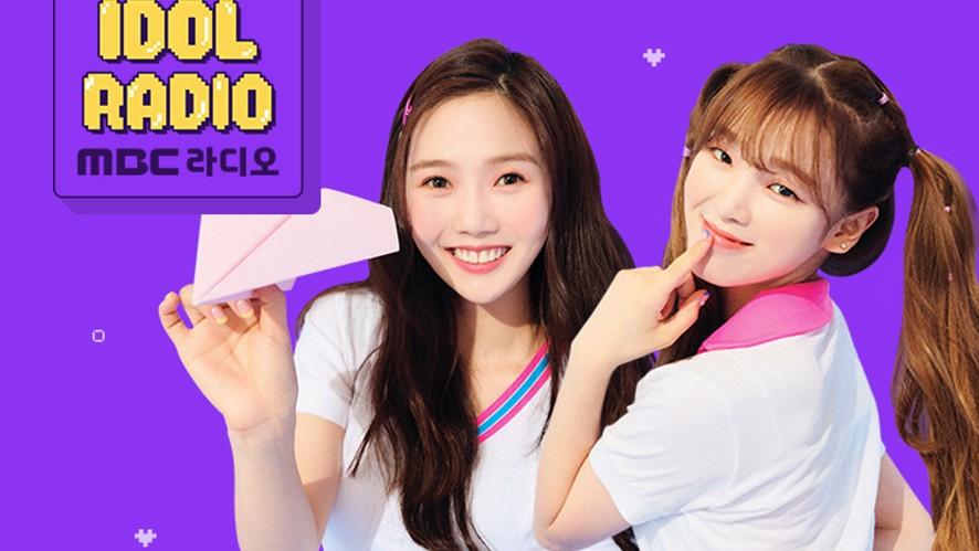 'IDOL RADIO' ep#379. 솔로 데부 (스페셜 DJ 오마이걸 승희&효정 with 비투비 현식)