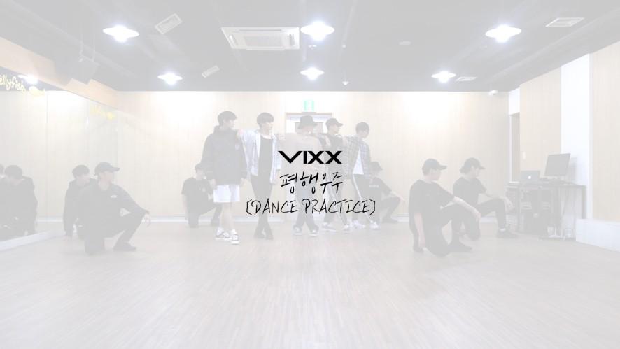 빅스(VIXX) - 평행우주 (PARALLEL) Dance Practice Video