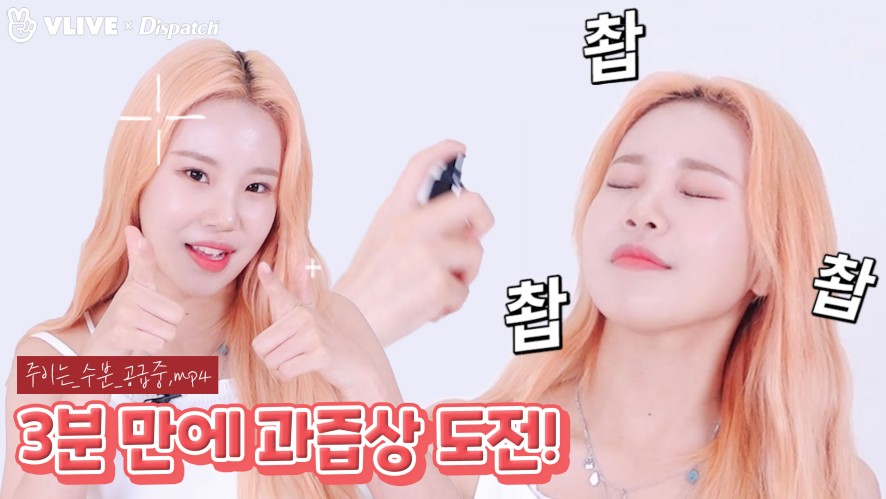 "[ⓓxV] ""Fresh makeup in 3 minutes!"" (Joo E: MOMOLAND)"