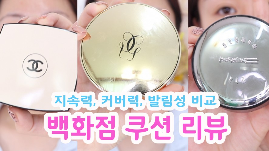 Review on the 3 major cushion foundations from the duty shop! Chanel, Guerlain and MAC
