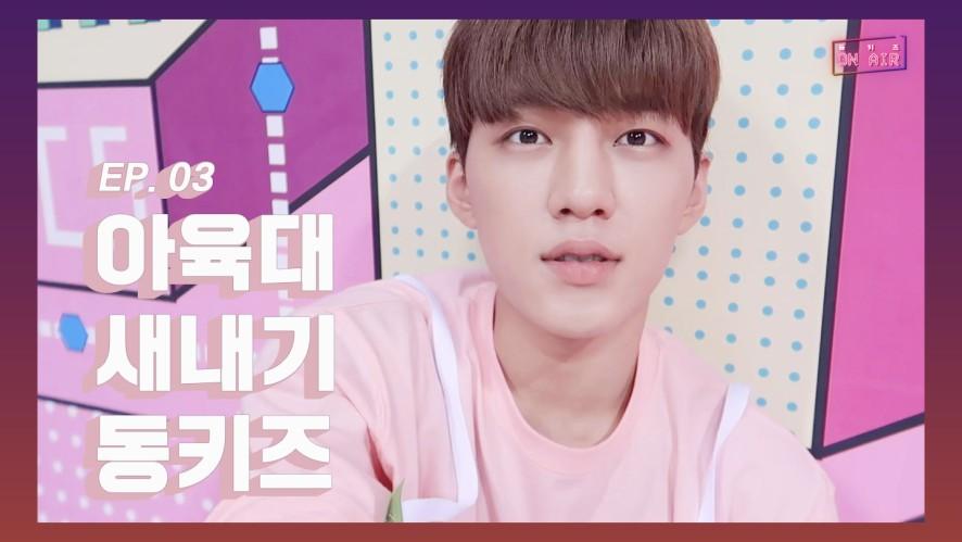 [DONGKIZ ON AIR] 아육대 새내기 동키즈 - EP. 03-1