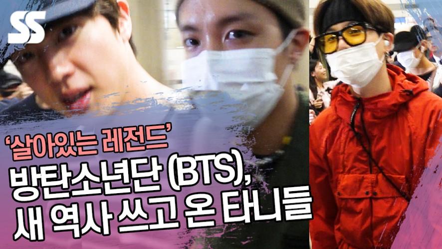 방탄소년단 (BTS), 새 역사 쓰고 온 타니들 (인천공항)