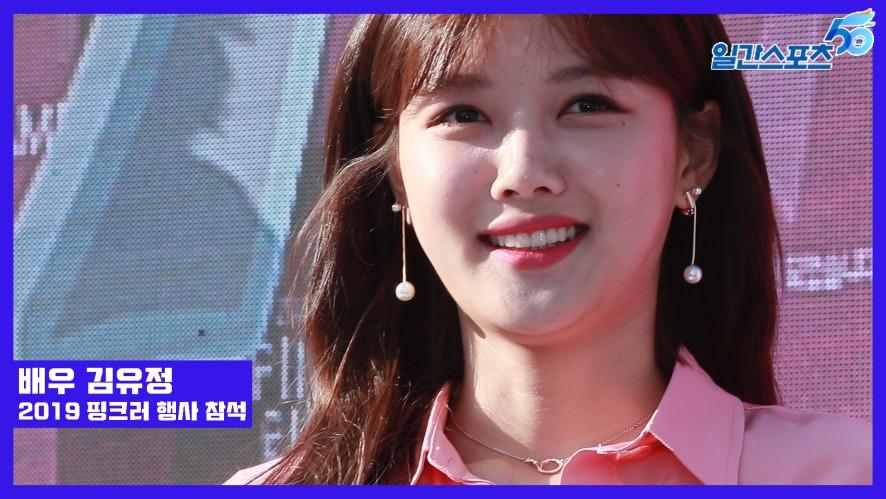 '2019 핑크런' 응원차 방문한 김유정 '예쁨가득미ㅣ소'