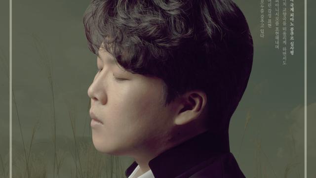 124회 아트엠콘서트, 박종해 피아노 리사이틀