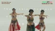[예고] 뮤지컬 <아이다> 쇼케이스 / Musical 'AIDA' Showcase Trailer