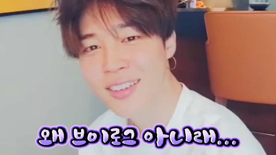 [BTS] 짐니가 브이로그라면 브이로그지 근데 브이로그는 1013시간짜리 영상이어야 된다던데요💜 (HAPPY JIMIN DAY+1)