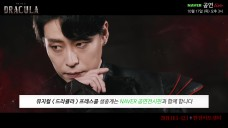 [예고] 뮤지컬 <드라큘라> 프레스콜 생중계