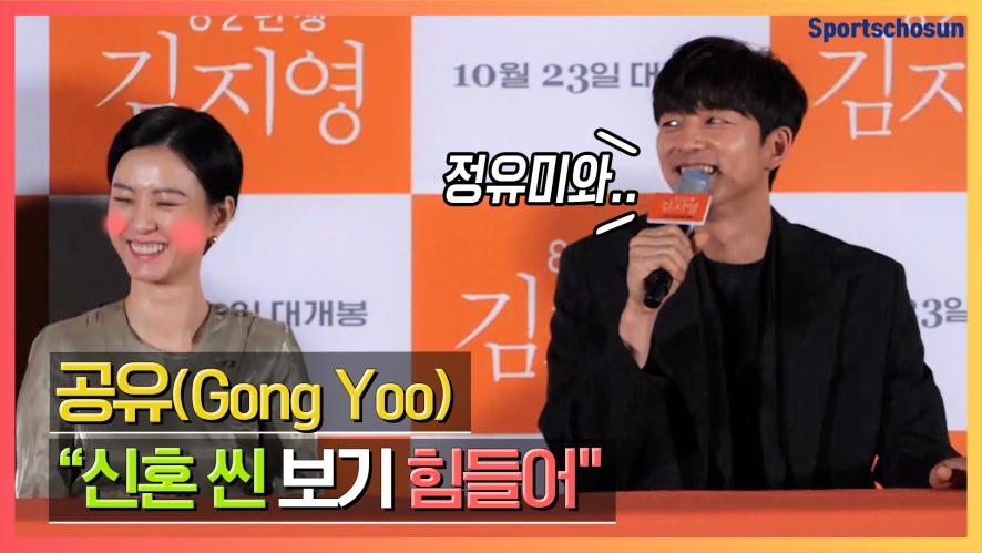 """공유(Gong Yoo) """"정유미와 신혼 회상신, 보기 힘들더라"""" (82년생 김지영)"""