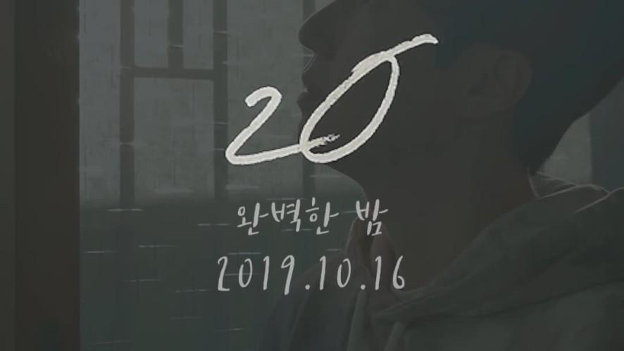 [스무살 '낮과 밤' Title Teaser #1]
