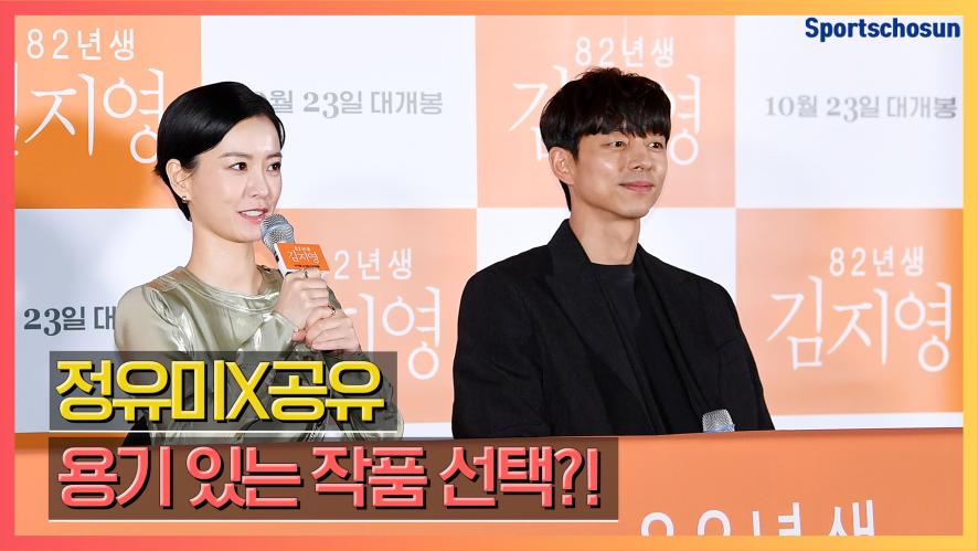 정유미(Jung Yu Mi)X공유(Gong Yoo) '82년생 김지영' 택한 이유는?