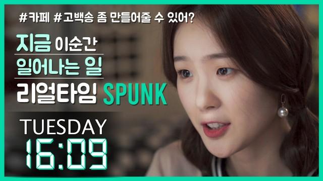 [리얼타임] 지금 이 순간 일어나는 일_웹드라마 SPUNK(스펑크) EP4-3